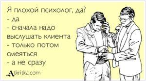 Плохой психолог смеется над клиентом