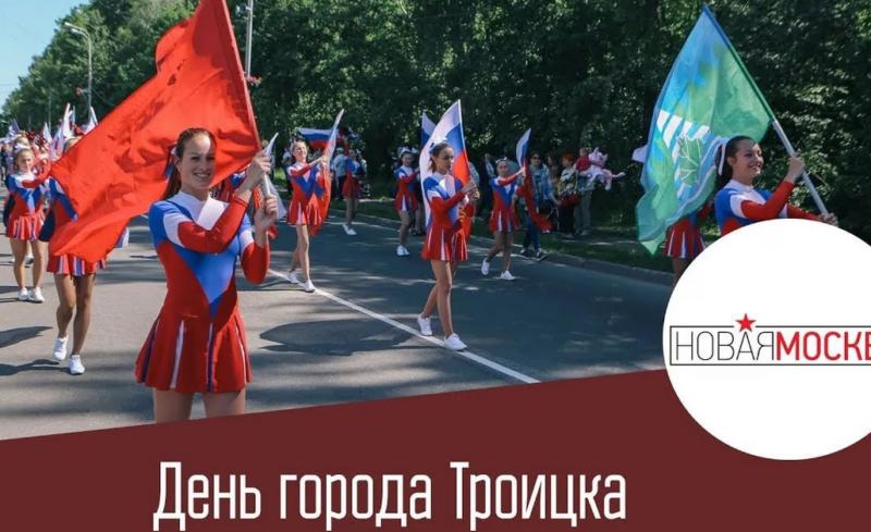Праздничное шествие на праздновании Дня города в Троицке